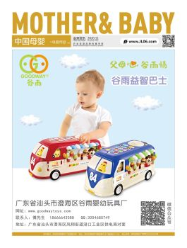 《中国母婴》2020年11月刊--母婴用品B册