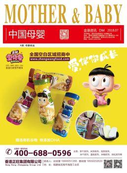 《中国母婴》2018年7月刊--母婴食品