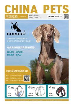 《中国宠物》2020.8月宠物用品报刊电子画册