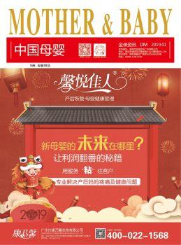 《中国母婴》2019年1月刊--母婴用品