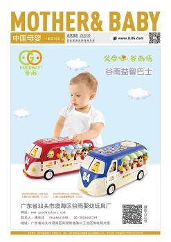 《中国母婴》2020年10月刊--母婴童车玩具A册