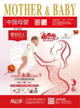 《中国母婴》2020年1月刊--母婴用品