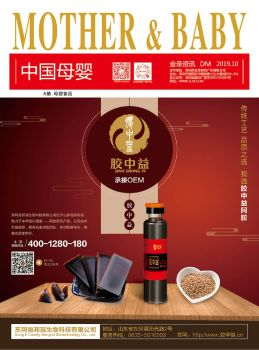 《中国母婴》2019年10月刊--母婴食品 电子书制作平台