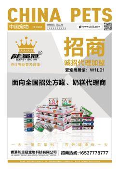 《中国宠物》2020.8月刊宠物食品报刊