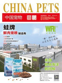 《中国宠物》2020.3月刊宠物用品、食品