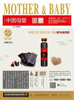 《中國母嬰》2019年8月刊--母嬰食品