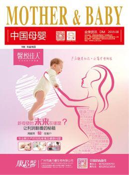 《中国母婴》2019年8月刊--母婴用品