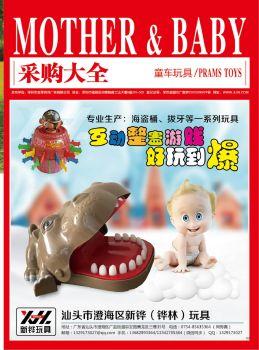 2019《母婴大全——童车玩具》 电子书制作平台