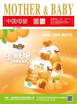 《中国母婴》2020年5月刊--母婴食品