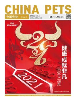 《中国宠物》2021.01月宠物食品报刊电子画册
