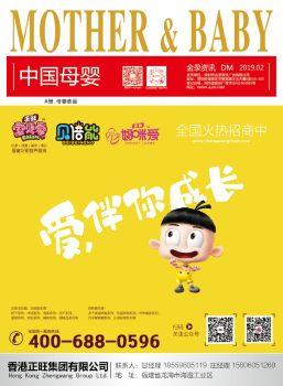 《中国母婴》2019年2月刊--母婴食品