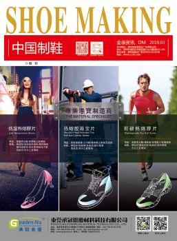 《中国制鞋》2019.3月刊 电子杂志制作平台
