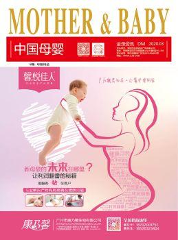 《中国母婴》2020年3月刊--母婴用品