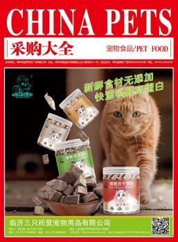 2019《宠物大全-宠物食品》电子画册