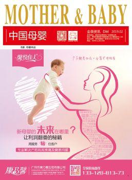 《中国母婴》2019年2月刊--母婴用品