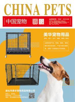 《中国宠物》2020.6月刊宠物用品、食品