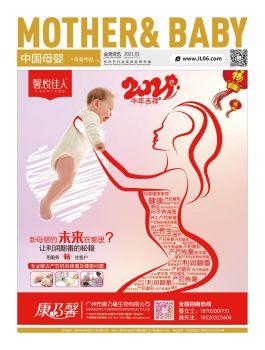 《中国母婴》2021年1月刊--母婴用品A册