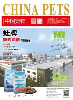 《中国宠物》2020.5月刊宠物用品、食品