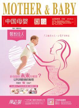 《中国母婴》2019年11月刊--母婴用品