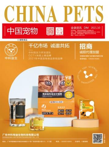 《中國寵物》2021.10月刊--寵物 電子書制作軟件