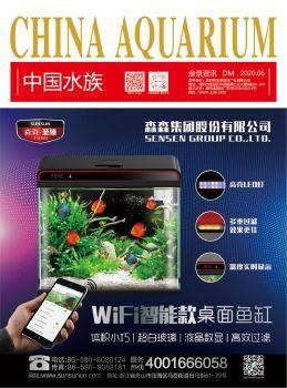 《中国水族》2020.6月刊