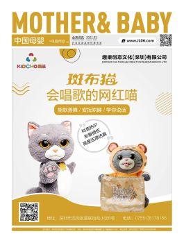 《中国母婴》2021年1月刊--母婴用品B册