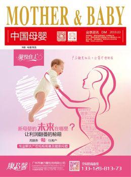《中国母婴》2019年3月刊--母婴用品