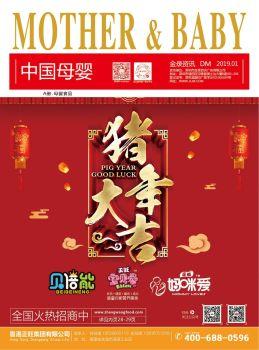 《中国母婴》2019年1月刊--母婴食品