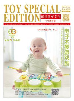 《中国母婴玩具专刊》2019年10月 电子书制作软件