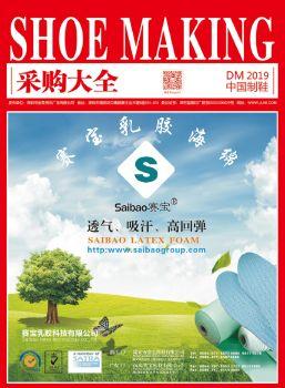 《中国制鞋》2019采购大全 电子书制作软件