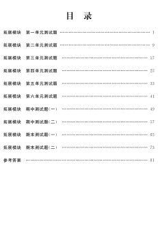語文拓展模塊