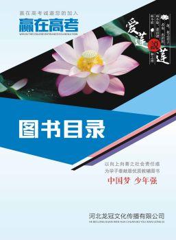 河北龙冠文化传播有限公司图书征订宣传册