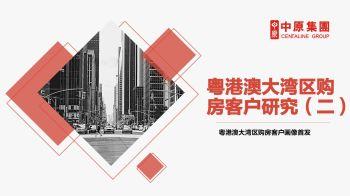 粤港澳大湾区购房客户研究电子画册