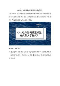 CAD软件如何设置标注样式和文字样式电子书