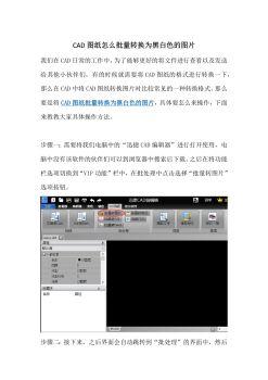 CAD图纸怎么批量转换为黑白色的图片电子杂志