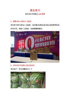 """20200618-金色悦城新著""""西瓜狂欢季""""-【思威传媒】电子刊物"""