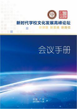 2018年广州会议手册排版-11月13-10 (2)