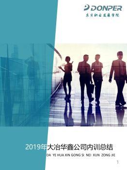 最终稿大冶华鑫课程回顾手册 电子杂志制作平台