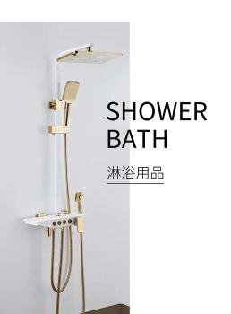 淋浴用具 电子书制作软件