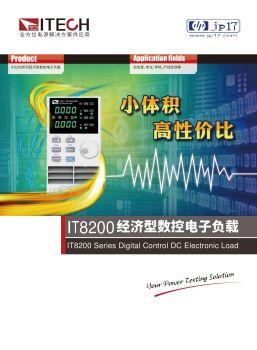 itech电子负载与电源系列产品-选型手册 jp17-dg