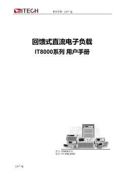 IT8000系列 回馈式直流电子负载-用户手册 IT8000 User Manual-CN jp17-dg