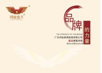 鸿业家具品牌宣传册18802555678