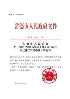 常德市人民政府(常政发2019年5号)-A4版电子画册
