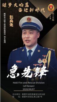 追梦火焰蓝  奋进新时代  8月刊