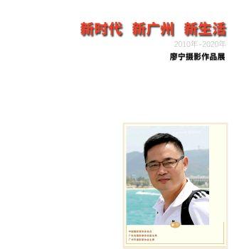 廖宁2010年-2020年摄影作品展电子宣传册