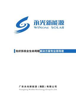 永光新能源 宣傳冊電子書2019
