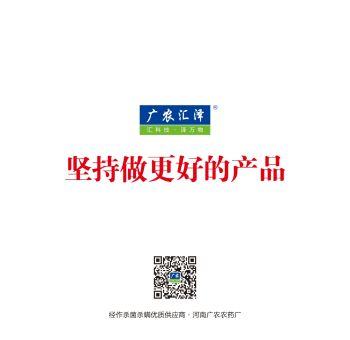 广农控股集团产品画册,电子书免费制作 免费阅读