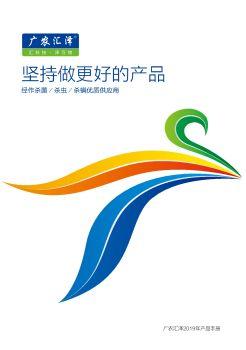 广农控股集团2019年产品画册,电子书免费制作 免费阅读