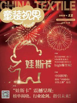 2019《童装视界》12月份刊电子画册