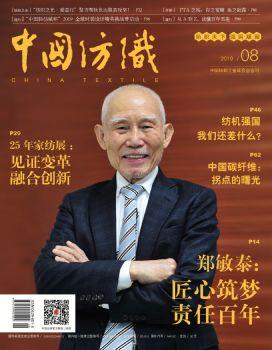 《中国纺织》杂志2019第八期 电子书制作平台